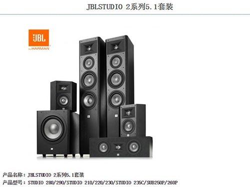 JBL STUDIO 2系列5.1套装