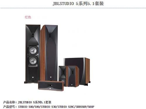 JBL STUDIO 5系列5.1套装