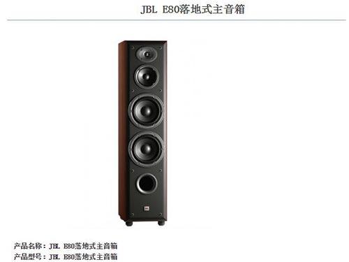JBL E80落地式主音箱